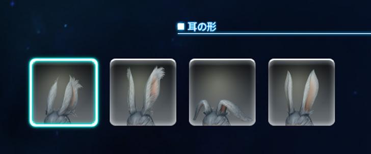 ヴィエラ族の耳の形状