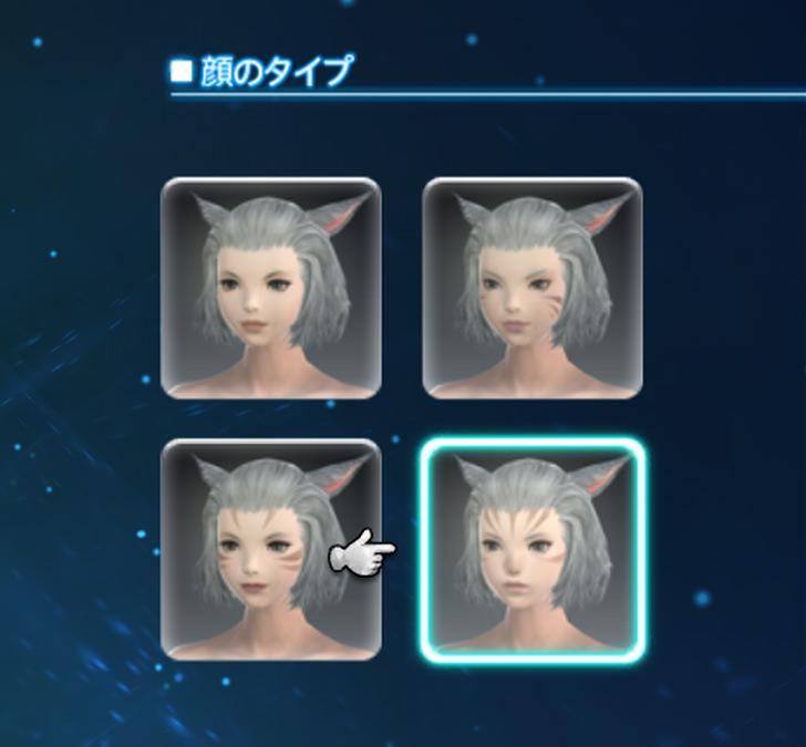 ミコッテの顔タイプ