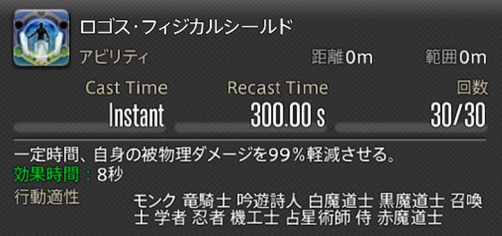 ロゴス・フィジカルシールド
