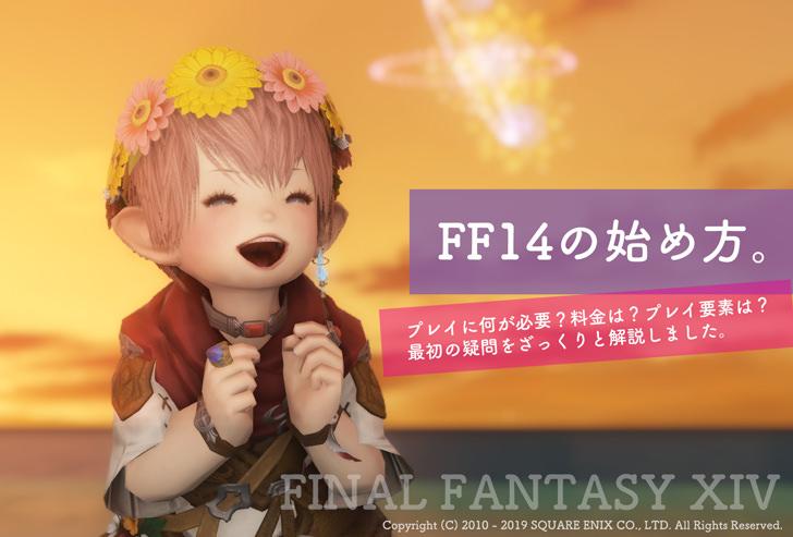 FF14のはじめ方