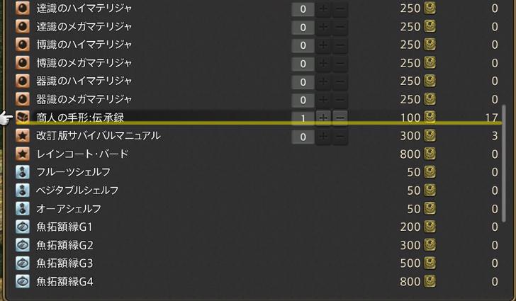クラフター マクロ 5.2 ff14